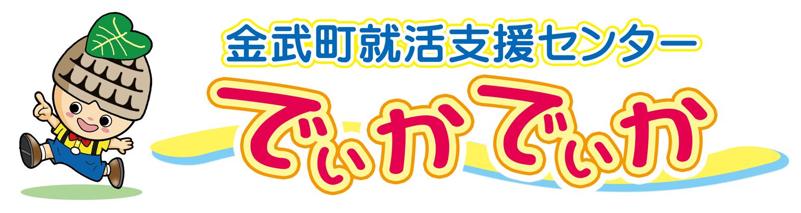 """金武町就活支援センター """"でぃかでぃか"""""""