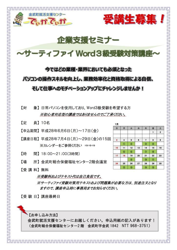 募集チラシ(企業支援セミナーWord3級)