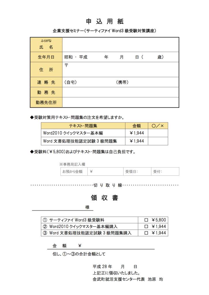 申込用紙(Word3級受験対策)