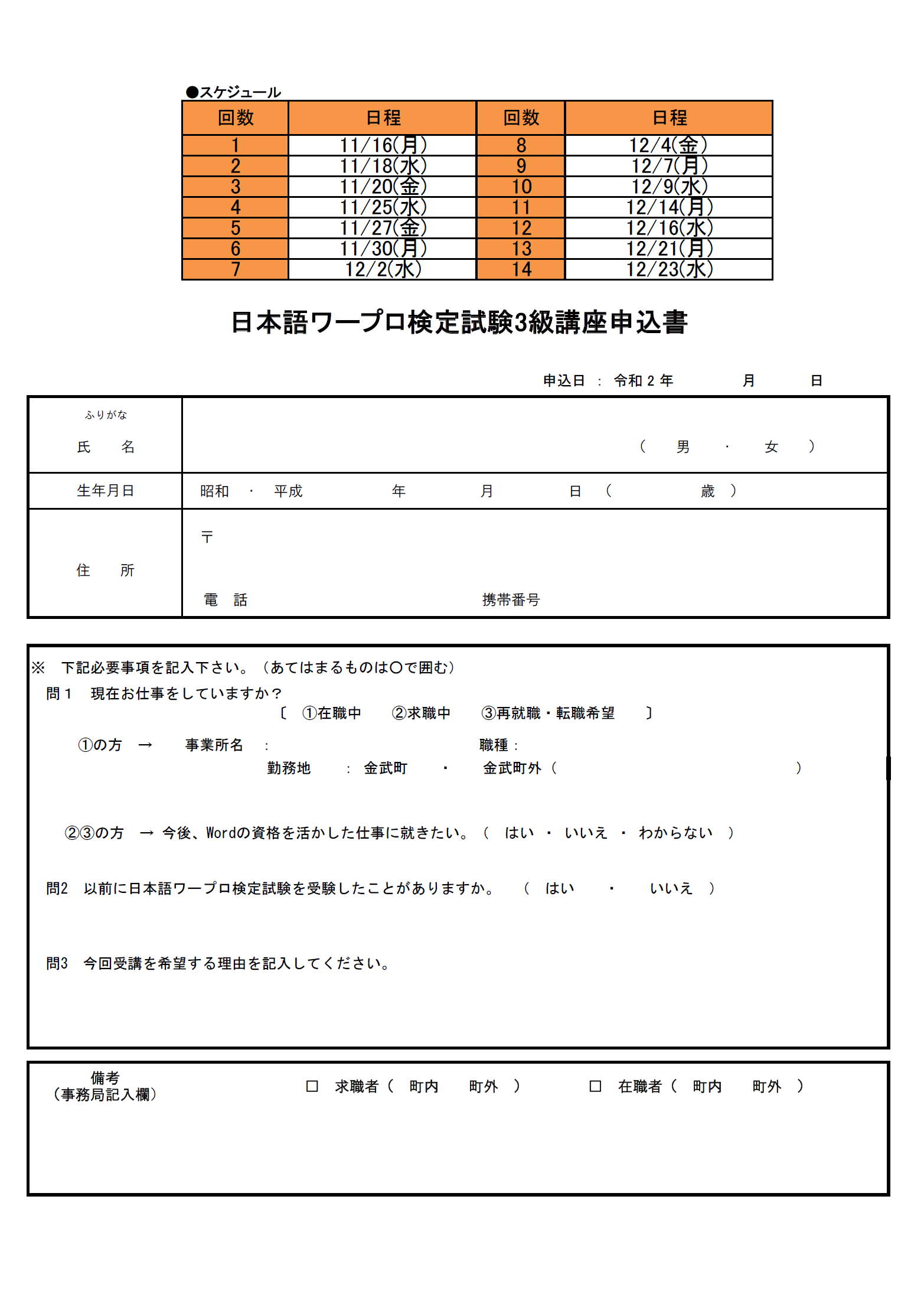 word申込票