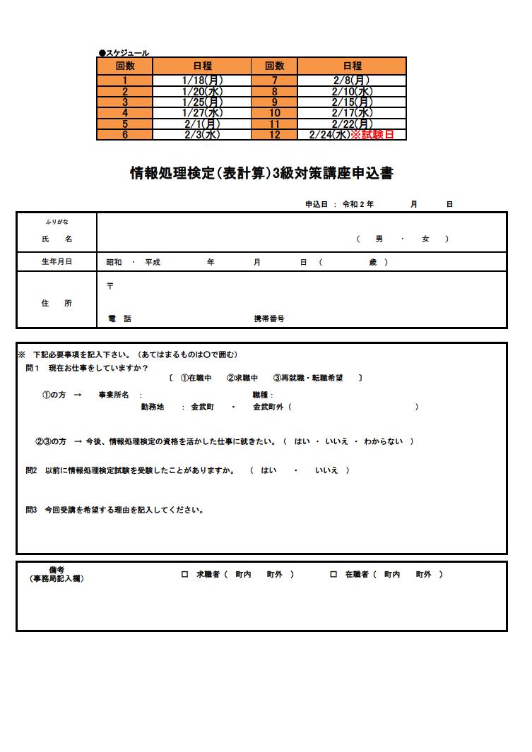 Excel講座2