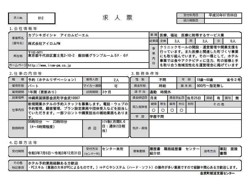 予約(パート)_812