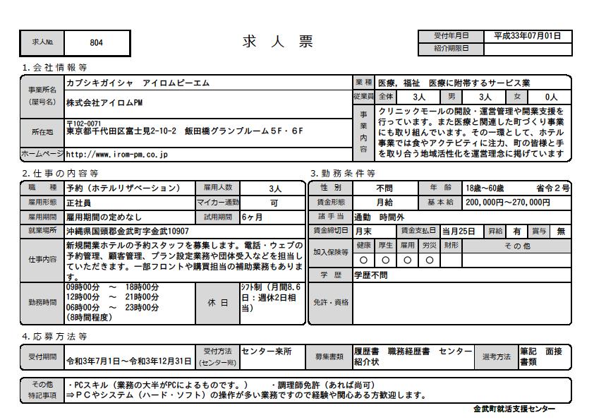 予約(正社員)_804