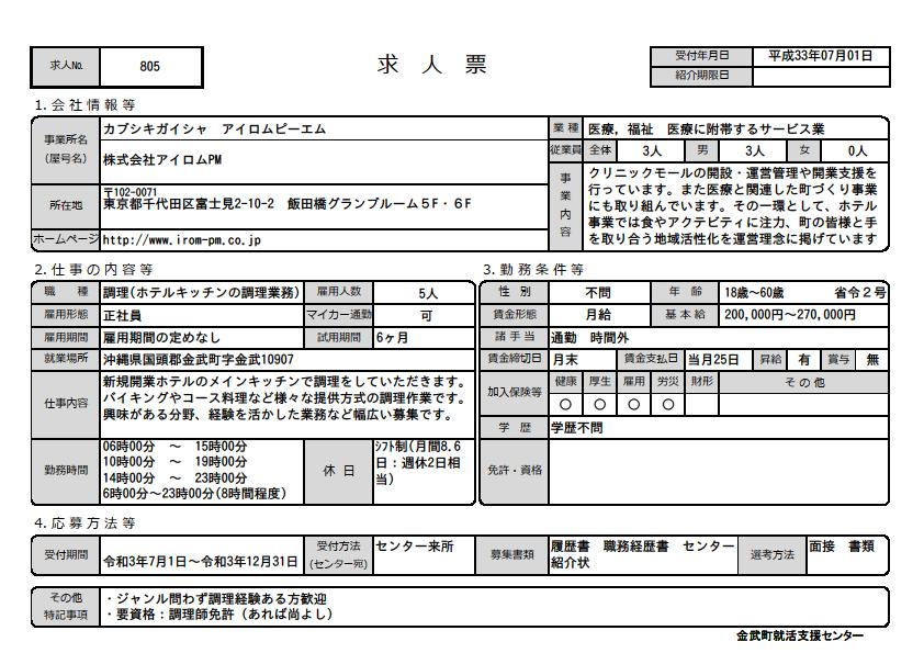 調理(正社員)_805