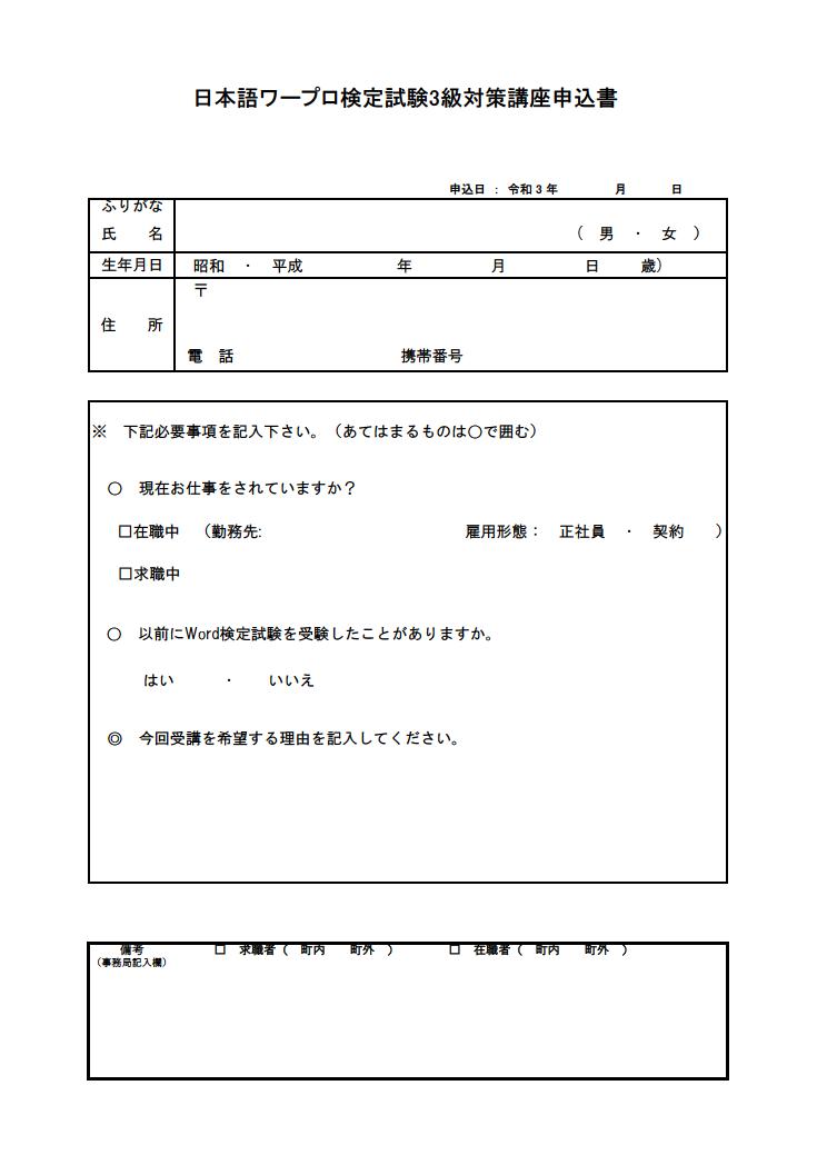 Word申込書